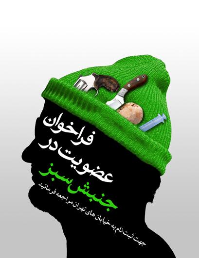 فراخوان عضویت در جنبش سبز!