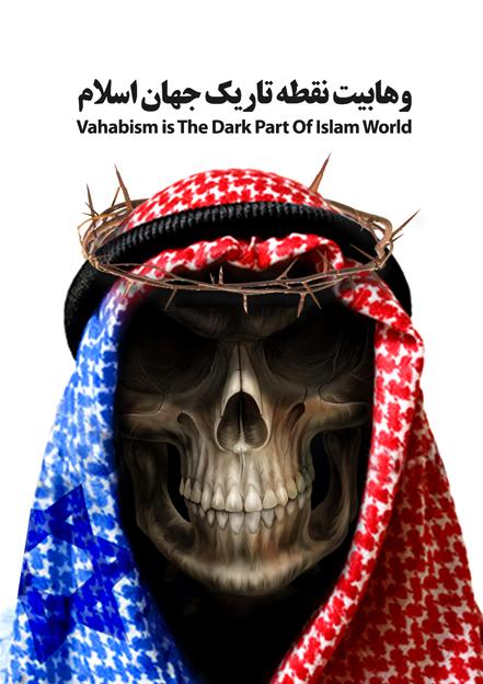 وهابیت نقطه تاریک جهان اسلام...